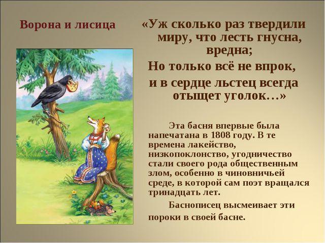 Ворона и лисица «Уж сколько раз твердили миру, что лесть гнусна, вредна; Но т...