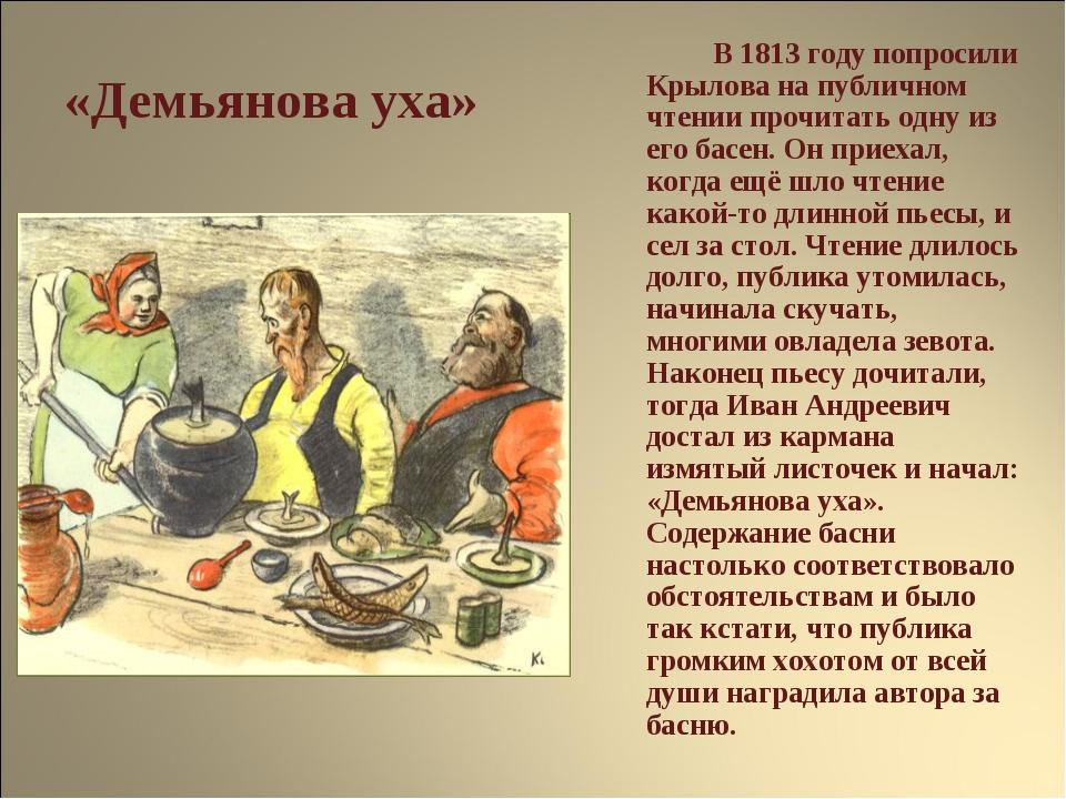 «Демьянова уха» В 1813 году попросили Крылова на публичном чтении прочитать...