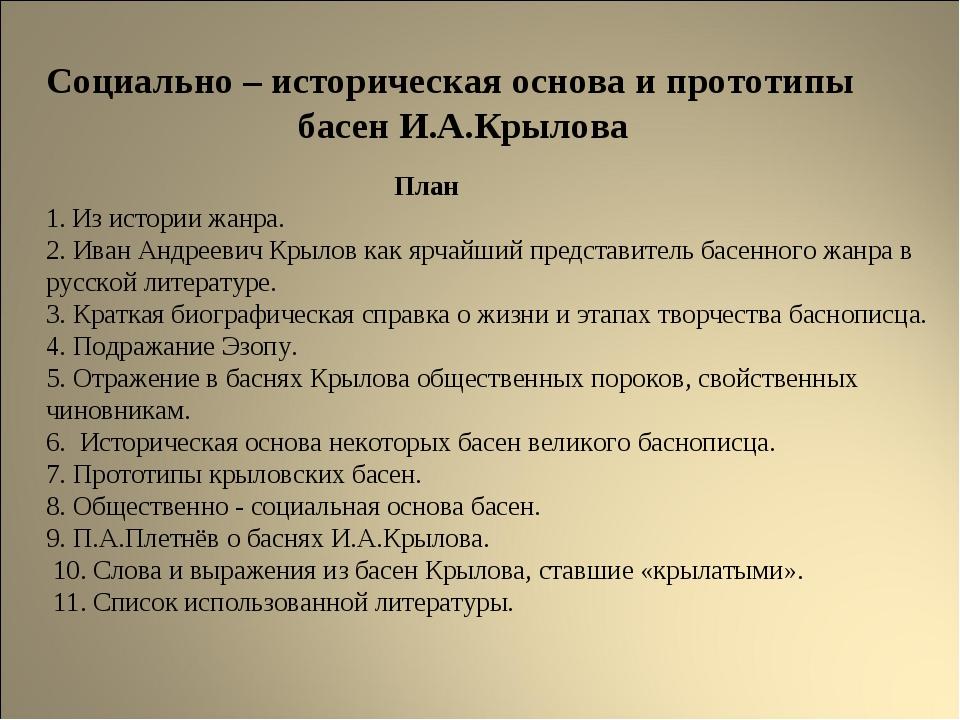 Социально – историческая основа и прототипы басен И.А.Крылова  П...