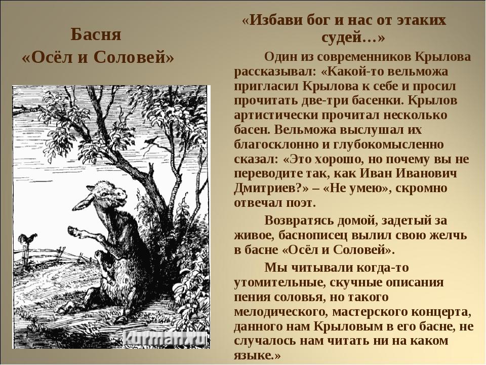 Басня «Осёл и Соловей» «Избави бог и нас от этаких судей…» Один из современ...