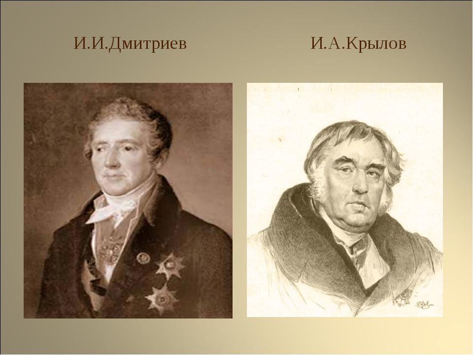 И.И.Дмитриев И.А.Крылов