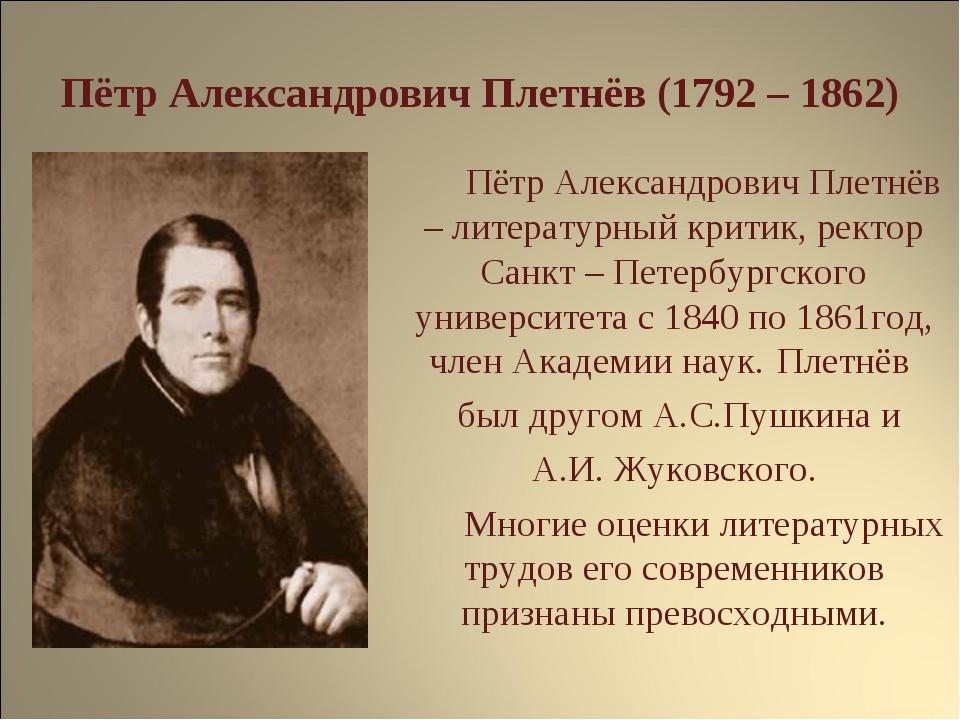 Пётр Александрович Плетнёв (1792 – 1862) Пётр Александрович Плетнёв – литер...