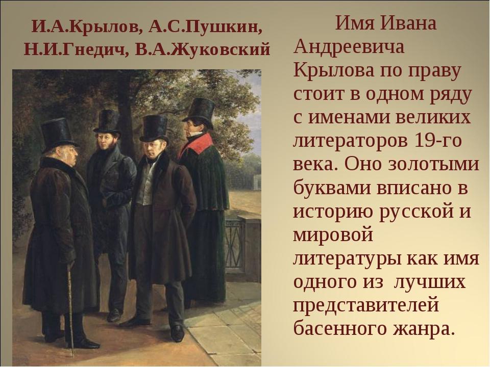 И.А.Крылов, А.С.Пушкин, Н.И.Гнедич, В.А.Жуковский  Имя Ивана Андреевича Крыл...
