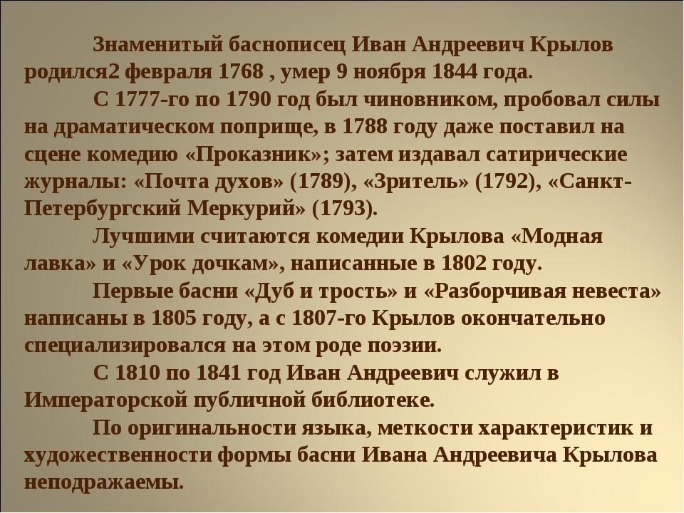 Знаменитый баснописец Иван Андреевич Крылов родился2 февраля 1768 , умер 9 н...