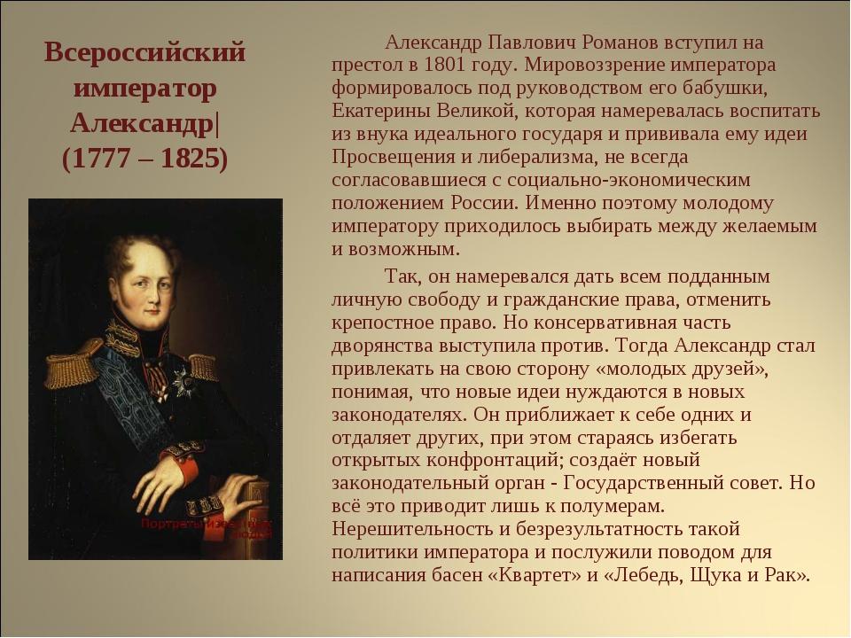 Всероссийский император Александр  (1777 – 1825) Александр Павлович Романов...