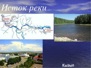 Исток реки Кызыл
