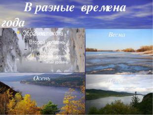 В разные времена года Зима Весна Лето Осень