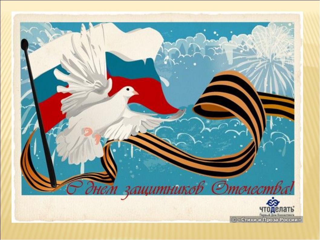 Картинки с 23 февраля с голубями