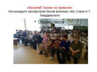 «Василий Теркин на привале» На концерте прозвучали песни военных лет, стихи А