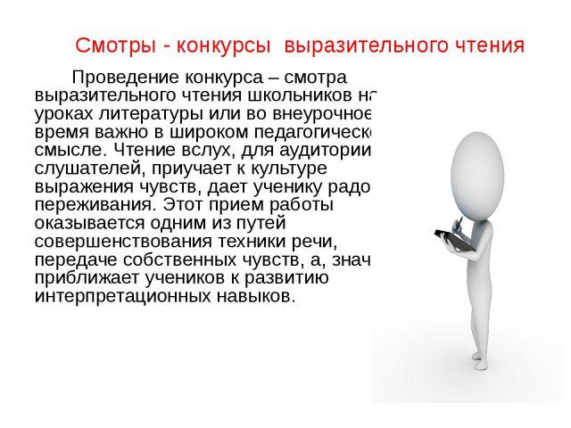 Смотры - конкурсы выразительного чтения Проведение конкурса – смотра выразите...