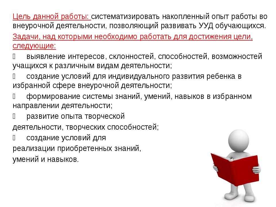Цель данной работы: систематизировать накопленный опыт работы во внеурочной...