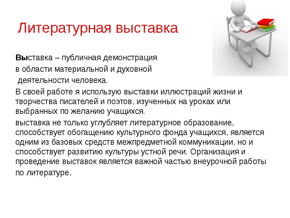 Литературная выставка Выставка – публичная демонстрация в области материально...
