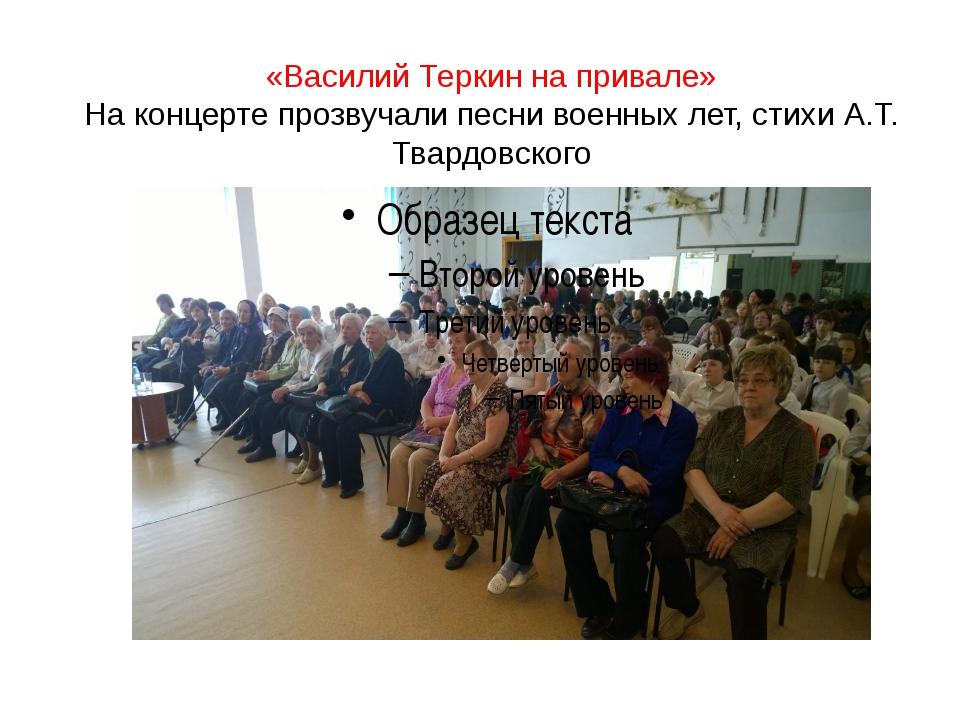 «Василий Теркин на привале» На концерте прозвучали песни военных лет, стихи А...