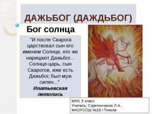 """ДАЖЬБОГ (ДАЖДЬБОГ) Бог солнца """"И после Сварога царствовал сын его именем Сол"""