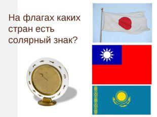 На флагах каких стран есть солярный знак?