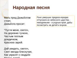 """Народная песня Мать пред Дажьбогом стоит, Дажьбога просит: """"Пусти меня, све"""