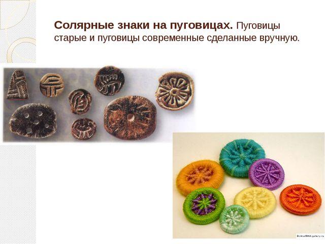 Солярные знаки на пуговицах. Пуговицы старые и пуговицы современные сделанные...