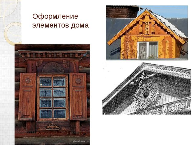 Оформление элементов дома