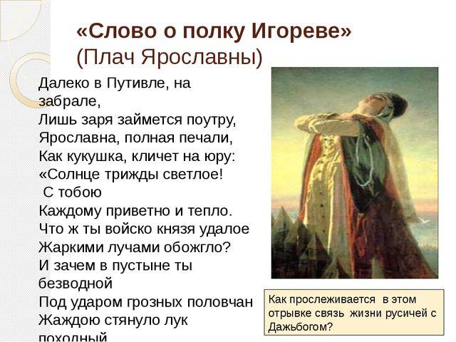 «Слово о полку Игореве» (Плач Ярославны) Далеко в Путивле, на забрале, Лишь з...