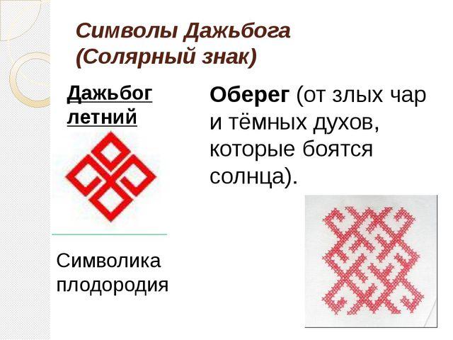 Символы Дажьбога (Солярный знак) Дажьбог летний Оберег (от злых чар и тёмных...