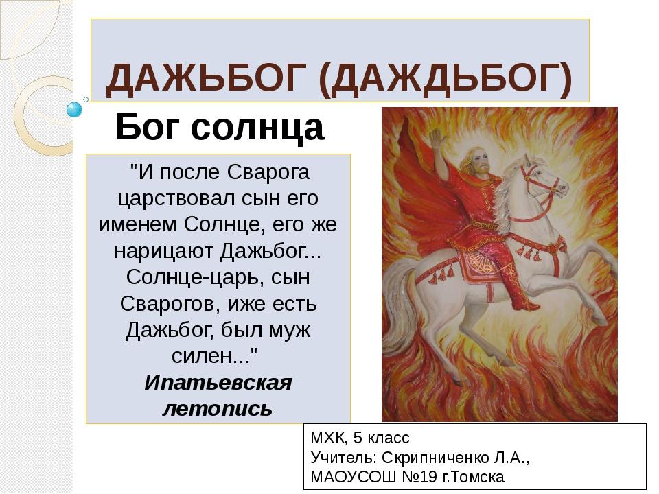 """ДАЖЬБОГ (ДАЖДЬБОГ) Бог солнца """"И после Сварога царствовал сын его именем Сол..."""