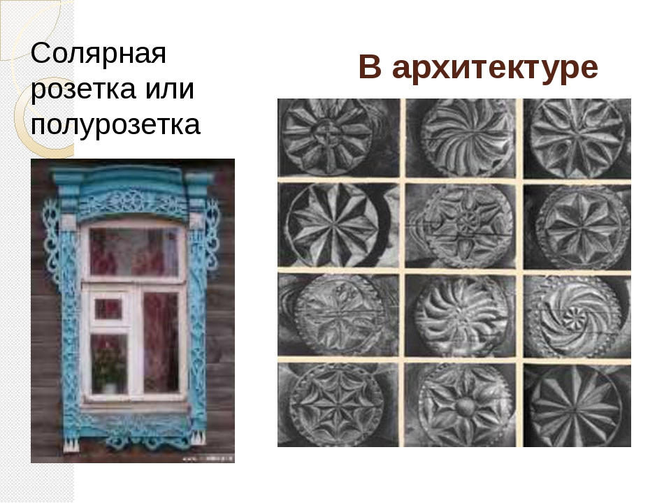 В архитектуре Солярная розетка или полурозетка
