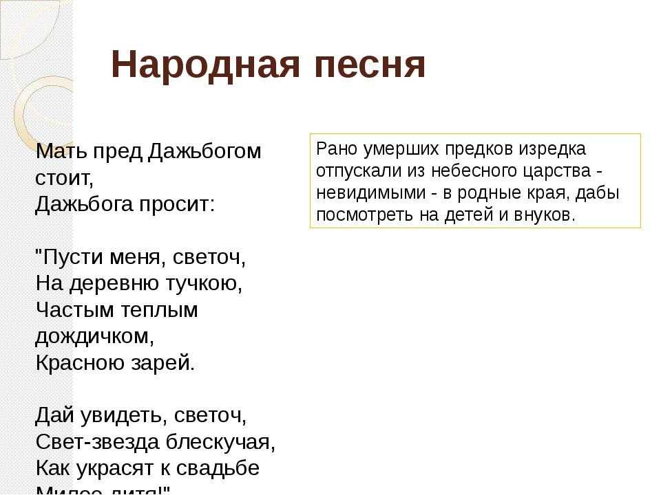 """Народная песня Мать пред Дажьбогом стоит, Дажьбога просит: """"Пусти меня, све..."""