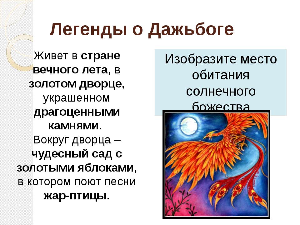 Легенды о Дажьбоге Изобразите место обитания солнечного божества Живет в стра...