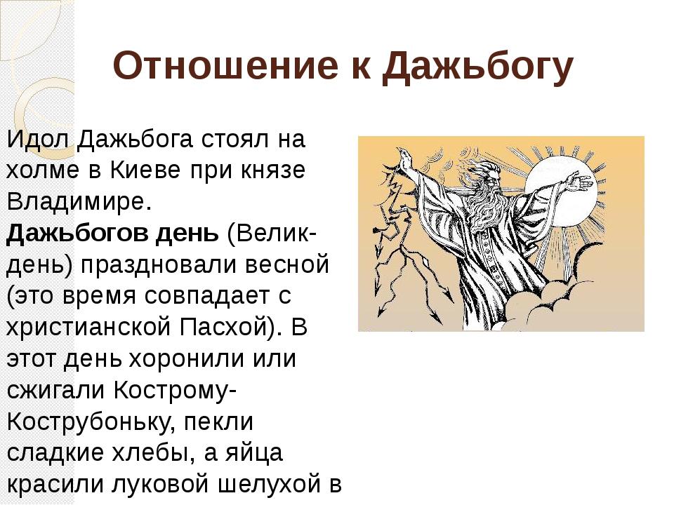 Отношение к Дажьбогу Идол Дажьбога стоял на холме в Киеве при князе Владимире...
