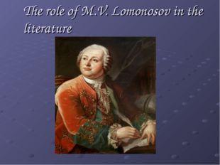 The role of M.V. Lomonosov in the literature