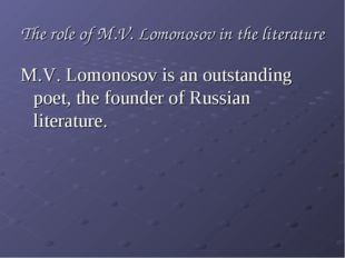 The role of M.V. Lomonosov in the literature M.V. Lomonosov is an outstanding