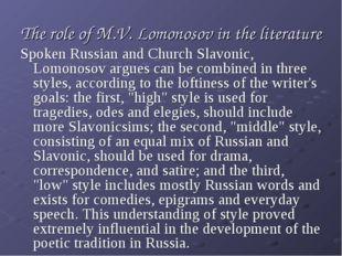 The role of M.V. Lomonosov in the literature Spoken Russian and Church Slavon