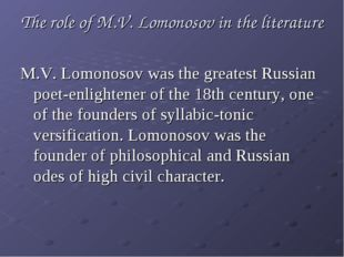 The role of M.V. Lomonosov in the literature M.V. Lomonosov was the greatest