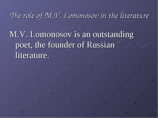 The role of M.V. Lomonosov in the literature M.V. Lomonosov is an outstanding...
