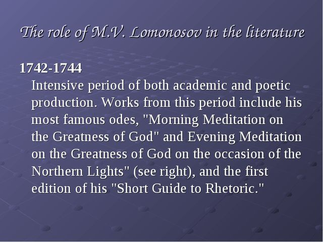 The role of M.V. Lomonosov in the literature 1742-1744  Intensive period of b...