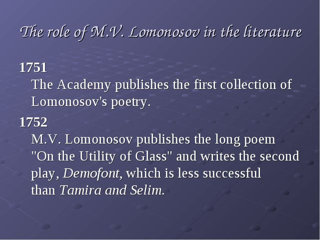 The role of M.V. Lomonosov in the literature 1751  The Academy publishes the...