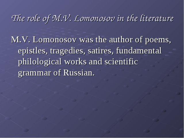 The role of M.V. Lomonosov in the literature M.V. Lomonosov was the author of...