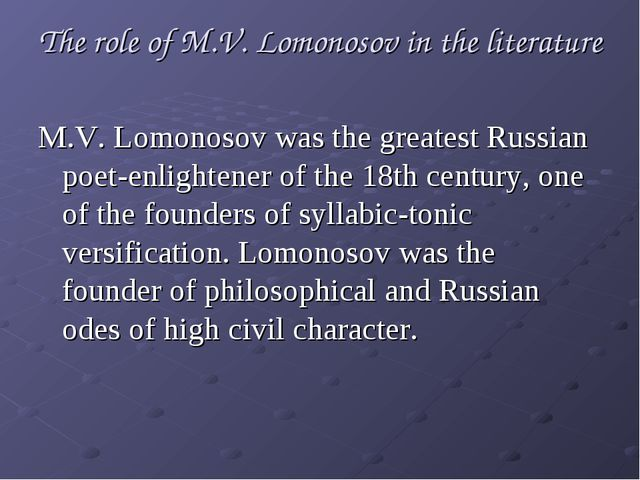 The role of M.V. Lomonosov in the literature M.V. Lomonosov was the greatest...