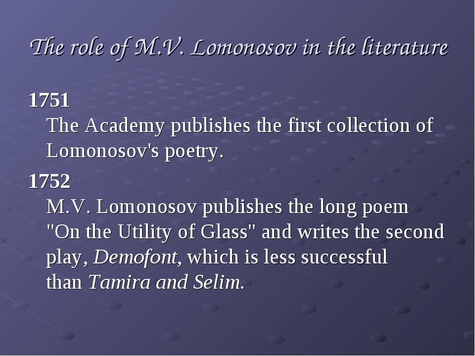The role of M.V. Lomonosov in the literature 1751 The Academy publishes the...