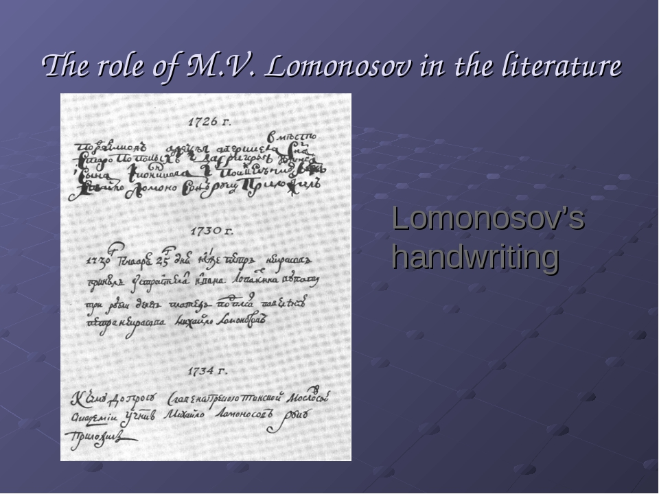 The role of M.V. Lomonosov in the literature Lomonosov's handwriting