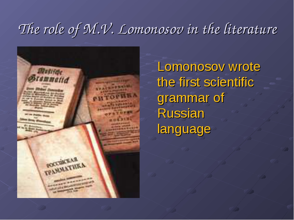 The role of M.V. Lomonosov in the literature Lomonosov wrote the first scient...