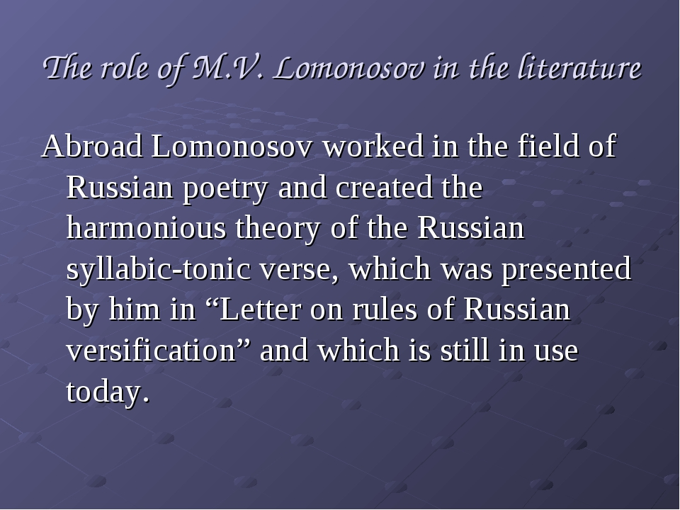 The role of M.V. Lomonosov in the literature Abroad Lomonosov worked in the f...