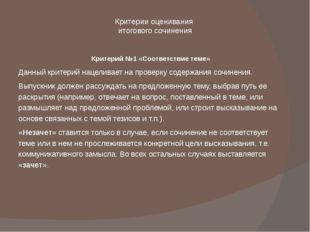 Критерии оценивания итогового сочинения Критерий №1 «Соответствие теме» Данны