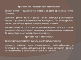 Критерий №4 «Качество письменной речи» Данный критерий нацеливает на проверку