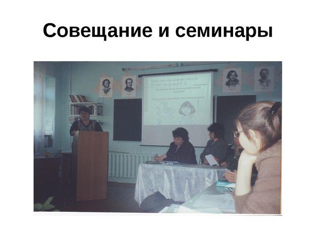 Совещание и семинары