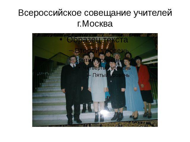 Всероссийское совещание учителей г.Москва