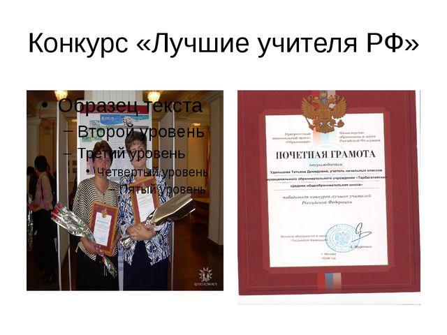 Конкурс «Лучшие учителя РФ»