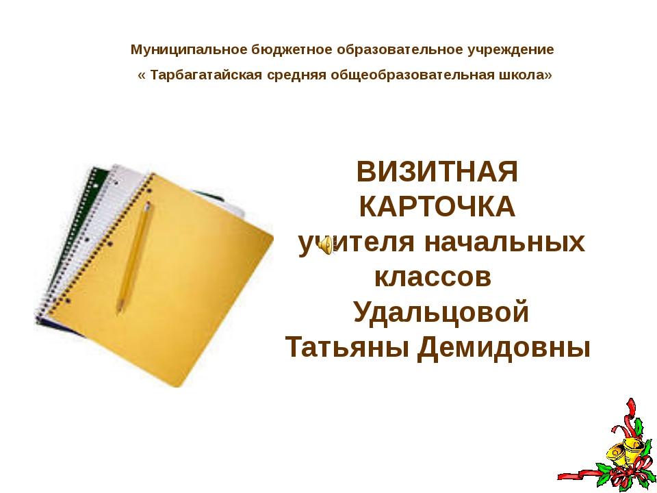 Муниципальное бюджетное образовательное учреждение « Тарбагатайская средняя о...