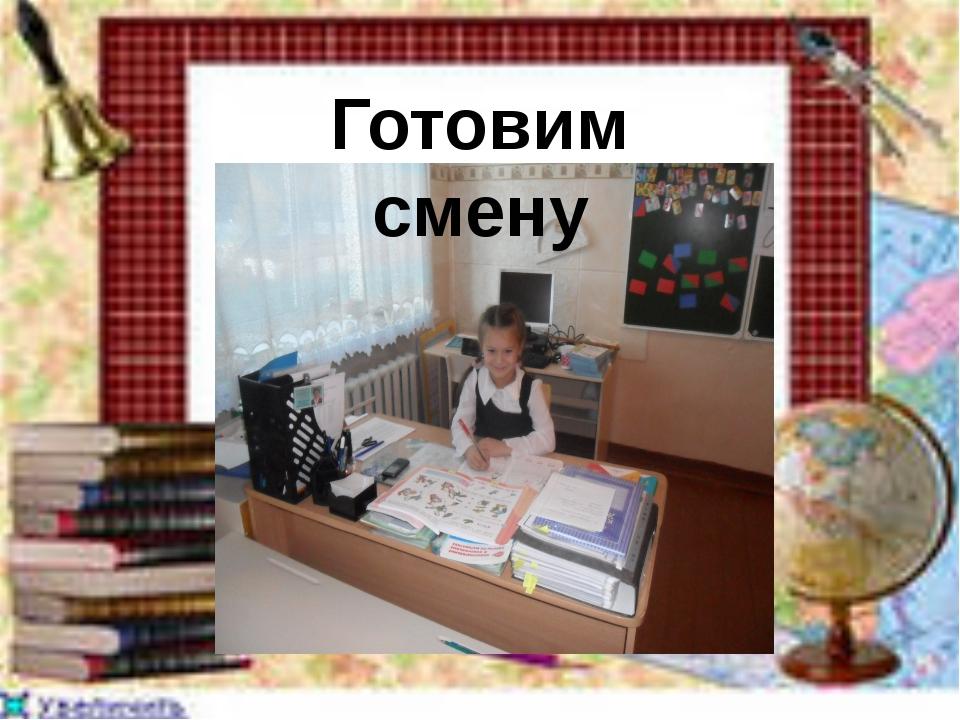 Готовим смену Татьяна: