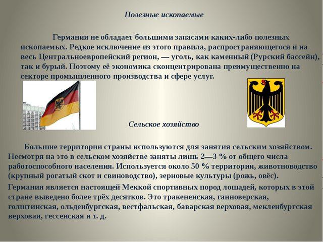 Полезные ископаемые  Германия не обладает большими запасами каких-либо по...